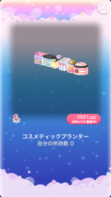 ポケコロガチャコスメティックガール(019【インテリア】コスメティックプランター)