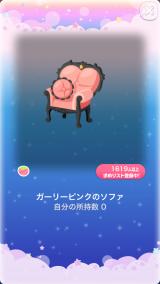 ポケコロガチャコスメティックガール(022【コロニー】ガーリーピンクのソファ)