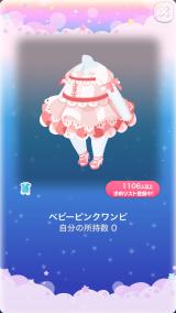 ポケコロガチャコスメティックガール(024【ファッション】ベビーピンクワンピ)