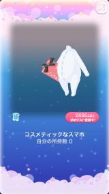 ポケコロガチャコスメティックガール(030【小物】コスメティックなスマホ)