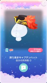 ポケコロガチャサマーパイレーツ!(014【ファッション&小物】誇り高きキャプテンハット)