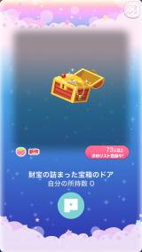 ポケコロガチャサマーパイレーツ!(016【コロニー】財宝の詰まった宝箱のドア)