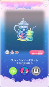 ポケコロガチャフレッシュサマーデイズ(006【インテリア】フレッシュソーダポット)