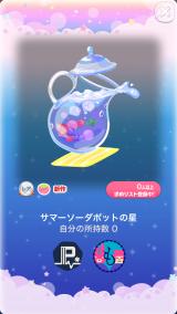 ポケコロガチャフレッシュサマーデイズ(010【コロニー】サマーソーダポットの星)
