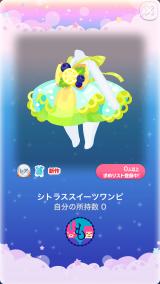 ポケコロガチャフレッシュサマーデイズ(012【ファッション&小物】シトラススイーツワンピ)