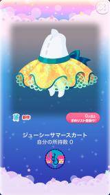 ポケコロガチャフレッシュサマーデイズ(021【ファッション&小物】ジューシーサマースカート)