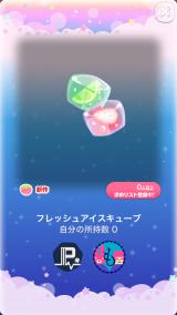 ポケコロガチャフレッシュサマーデイズ(031【コロニー】フレッシュアイスキューブ)