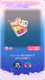 ポケコロガチャフレッシュサマーデイズ(036【コロニー】ジューシーボトルのドア)