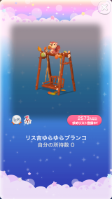 ポケコロガチャリス吉と公園ピクニック(003【インテリア】リス吉ゆらゆらブランコ)