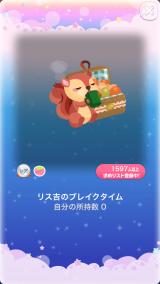 ポケコロガチャリス吉と公園ピクニック(004【コロニー】リス吉のブレイクタイム)