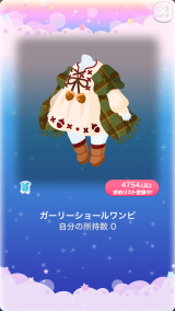 ポケコロガチャリス吉と公園ピクニック(005【ファッション】ガーリーショールワンピ)