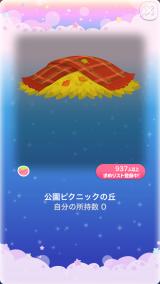 ポケコロガチャリス吉と公園ピクニック(009【コロニー】公園ピクニックの丘)