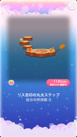 ポケコロガチャリス吉と公園ピクニック(010【コロニー】リス吉印の丸太ステップ)