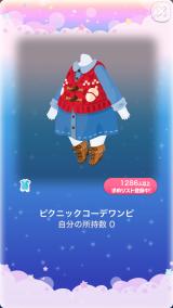 ポケコロガチャリス吉と公園ピクニック(013【ファッション】ピクニックコーデワンピ)