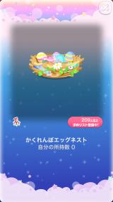 ポケコロガチャワンダーイースター(インテリア007かくれんぼエッグネスト)