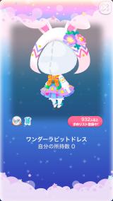 ポケコロガチャワンダーイースター(ファッション003ワンダーラビットドレス)