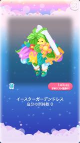 ポケコロガチャワンダーイースター(ファッション006イースターガーデンドレス)
