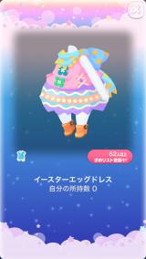 ポケコロガチャワンダーイースター(ファッション008イースターエッグドレス)