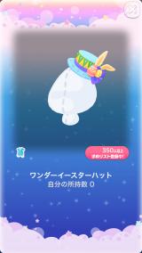 ポケコロガチャワンダーイースター(小物006ワンダーイースターハット)