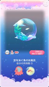 ポケコロガチャ世界が水族館になった(インテリア003空を泳ぐ魚のお風呂)