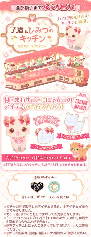 ポケコロガチャ子猫とひみつのキッチン(お知らせ)