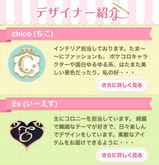 ポケコロガチャ子猫とひみつのキッチン(デザイナー紹介一覧)