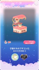ポケコロガチャ子猫とひみつのキッチン(004子猫モモのプチコンロ)