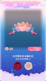 ポケコロガチャ水天楼のうたかた花火(コロニー006水天楼を彩る蓮の丘)