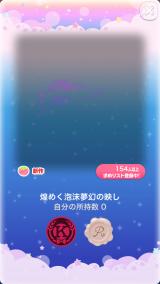 ポケコロガチャ水天楼のうたかた花火(コロニー007煌めく泡沫夢幻の映し)