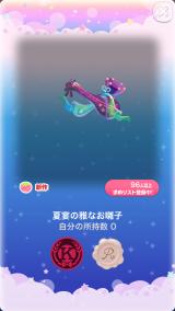 ポケコロガチャ水天楼のうたかた花火(コロニー011夏宴の雅なお囃子)