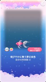 ポケコロガチャ水天楼のうたかた花火(コロニー102煌びやかに舞う夢幻金魚)