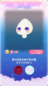 ポケコロガチャ水天楼のうたかた花火(ファッション&小物002夢幻金魚を映す姫の瞳)