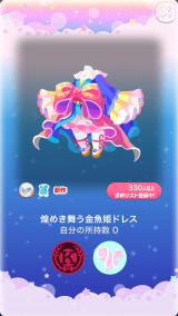 ポケコロガチャ水天楼のうたかた花火(ファッション&小物004煌めき舞う金魚姫ドレス)