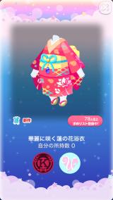 ポケコロガチャ水天楼のうたかた花火(ファッション&小物009華麗に咲く蓮の花浴衣)