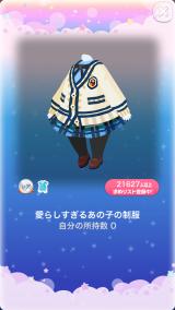 ポケコロガチャ青春冬ものがたり(002【ファッション】愛らしすぎるあの子の制服)