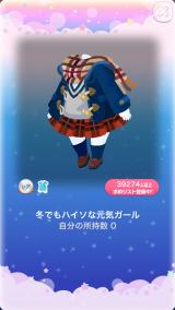 ポケコロガチャ青春冬ものがたり(003【ファッション】冬でもハイソな元気ガール)