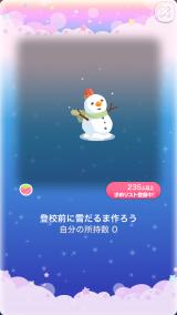 ポケコロガチャ青春冬ものがたり(008【コロニー】登校前に雪だるま作ろう)