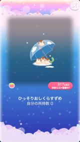 ポケコロガチャ青春冬ものがたり(009【コロニー】ひっそりおしくらすずめ)