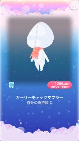ポケコロガチャ青春冬ものがたり(014【小物】ガーリーチェックマフラー)