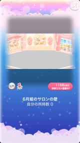 ポケコロガチャ6月姫のお誕生日(002【インテリア】6月姫のサロンの壁)