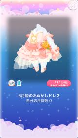 ポケコロガチャ6月姫のお誕生日(003【ファッション】6月姫のおめかしドレス)