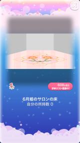 ポケコロガチャ6月姫のお誕生日(005【インテリア】6月姫のサロンの床)