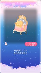 ポケコロガチャ6月姫のお誕生日(007【インテリア】6月姫のソファ)