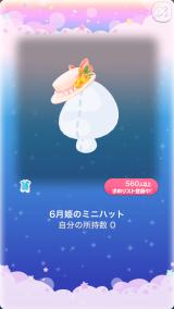 ポケコロガチャ6月姫のお誕生日(013【小物】6月姫のミニハット)