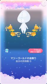 ポケコロガチャ6月姫のお誕生日(015【小物】マリーゴールドの金飾り)