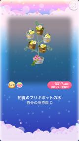 ポケコロスクラッチアーリーサマーガーデン(001【コロニー】初夏のブリキポットの木)