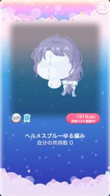 ポケコロスクラッチアーリーサマーガーデン(003【ファッション】ヘルメスブルーゆる編み)