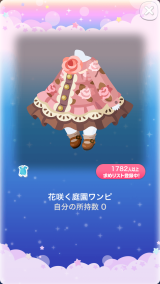 ポケコロスクラッチアーリーサマーガーデン(005【ファッション】花咲く庭園ワンピ)