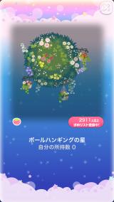 ポケコロスクラッチアーリーサマーガーデン(006【コロニー】ボールハンギングの星)