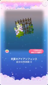 ポケコロスクラッチアーリーサマーガーデン(016【コロニー】初夏のアイアンフェンス)